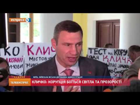 Підсумки депутатських слухань у Київраді