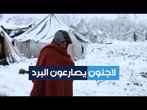 يتجمدون من البرد في مخيم مؤقت داخل غابة.. البوسنة تواجه أزمة لاجئين  - 23:58-2019 / 12 / 3