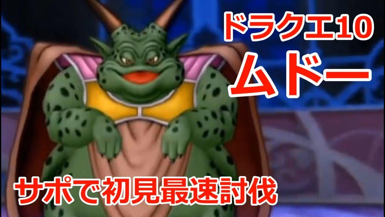 【ドラクエ10】コインボス・ムドー戦サポ最速攻略!