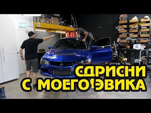 видео: Обиженный Evo наносит ответный удар 3 [BMIRussian]