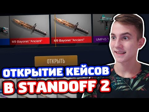 ОТКРЫТИЕ 60 КЕЙСОВ В STANDOFF 2! НАКОНЕЦ НОЖ?!