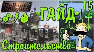 Fallout 4 ГАЙД Строим Дом Проводим Электричество Воду Fallout4 15