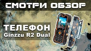 Телефон Ginzzu R2 Dual. Который не боится воды, ударов и грязи