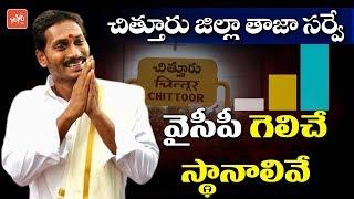 Chittoor District 2019 Election Survey Results   YS Jagan   Chandrababu   AP Exit Polls    YOYO Tv