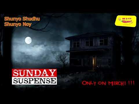 Sunday Suspense | Shunyo Shudhu Shunyo Noy | শূন�য শ�ধ� শূন�য নয়  | Sharadindu Bandyopadhyay
