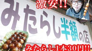 【激安】みたらし団子1本30円のお店があるらしい!