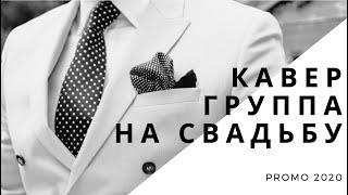 Кавер группа на свадьбу. DiscoBanda.ru Москва 2016