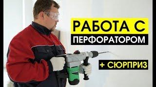 как пользоваться перфоратором? Советы по использованию перфоратора  sima-land.ru