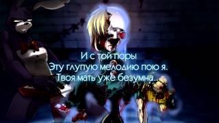 Песня 5 ночей у Фредди FNAF на русском