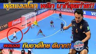 ฟุตซอลโลก ทีมชาติไทย!! ลุ้นเข้ารอบ 16 ทีมสุดท้าย พลิกยิง นาทีสุดท้าย!! - แตงโมลง ปิยะพงษ์ยิง