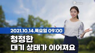 [웨더뉴스] 오늘의 미세먼지 예보 (10월 14일 09…
