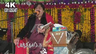 Asan Zakhmi juda ho gae kisey di lg nazar gai ae shafaullah khan rokhri KHARIAN KHURD OF GUJRAT