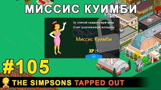 Миссис Куимби / The Simpsons Tapped Out