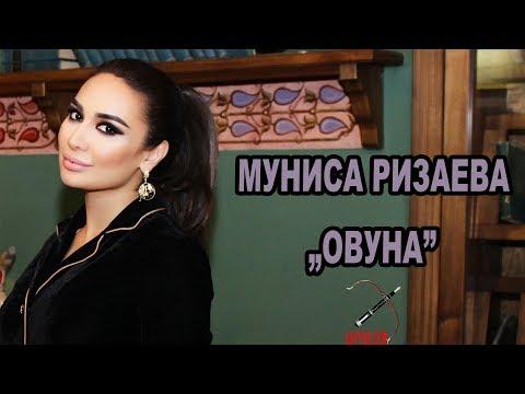 Муниса Ризаева - Овуна | Munisa Rizayeva - Ovuna