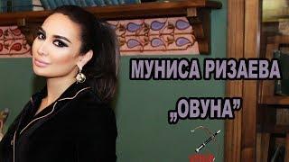Муниса Ризаева - Овуна   Munisa Rizayeva - Ovuna