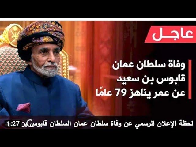 خبر عاجل فيديو.. لحظة إعلان التلفزيون العمانى وفاة السلطان قابوس_بن_سعيد  عمان