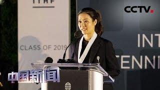 [中国新闻] 李娜进入国际网球名人堂 | CCTV中文国际