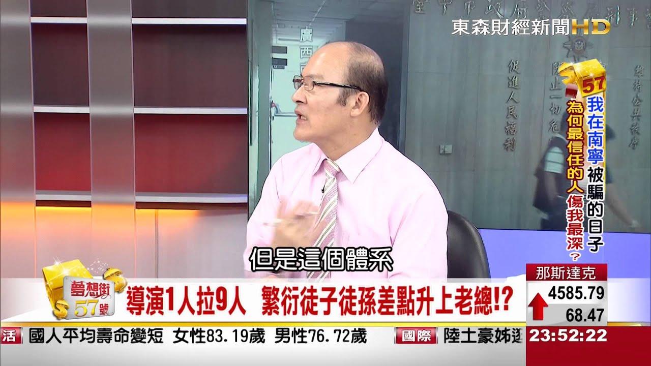 夢想街57號 2015.09.30 3-3 (南寧詐騙連環爆...受害人與誤當幫兇者現身!?) - YouTube