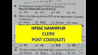HPSSC CLERK PART 1 SOLVED PAPER || HPSSC HAMIRPUR CLERK PREVIOUS YEAR PAPER