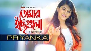 Priyanka - Tomar Icche Gulo   তোমার ইচ্ছেগুলো   New Official Music Video 2019   Sangeeta