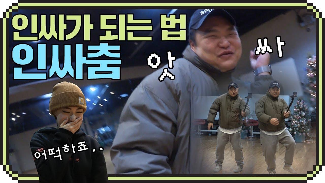인싸가 되는 법! 🤪 헉!헉!  핵인싸 춤! 여기 다 있다! (Feat. M6민식이는???) [고규필의 큐필쏘굿]