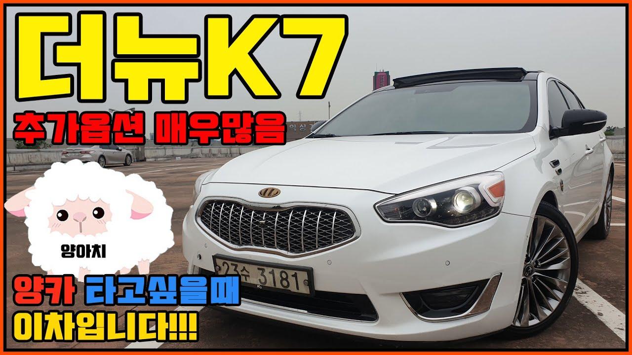 더뉴K7 옵션꽉찬 LPG-사제추가옵션 300만원이상(feat:: 양카 스타일좋아하는분 주목 - 중고차는유일모터스