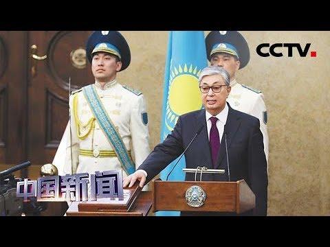 [中国新闻] 托卡耶夫宣誓就任哈萨克斯坦总统   CCTV中文国际