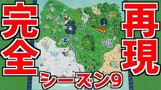 【フォートナイト】話題のミニマップの最新版!シーズン9のマップを完全再現!!TINY Fortnite Season 9 Map!【頭がおかしいピンクマとトリケラ】 thumbnail
