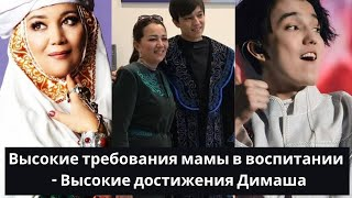 High demands of a mother in upbringing - High achievements of Dimash