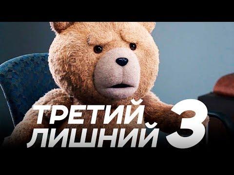 Третий лишний 3 [Обзор] / [Трейлер 3 на русском]