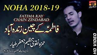 Fatima Ke Chain Zindabad || Syed Hamza Naqvi || New Noha 2018 || TP Moharram