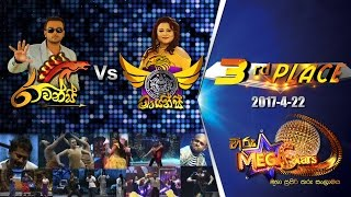 Hiru MegaStars Battle 24 Ravans Vs Mayans Team- 2017-04-22