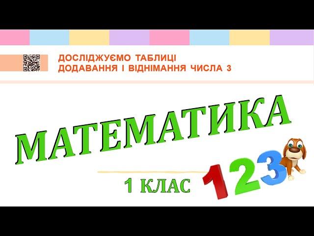 1 клас. Математика. Досліджуємо таблиці додавання та віднімання числа 3.
