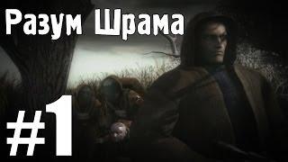 Разум Шрама - Эпизод 1 (Пилотная серия)