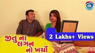 Jitu NA Lagan No Kharcho |Greva Kansara |Mangu |Jokes Tamara Style Aamari