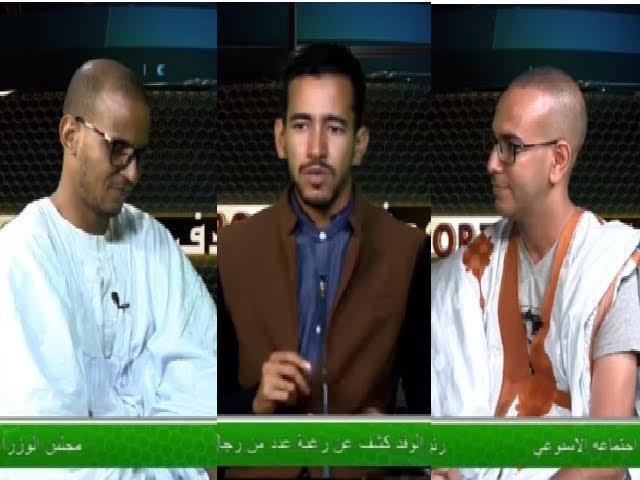 برنامج الهدف مع الصحفيين الرياضيين حمود أعمر وعماد أحمد - القناة الرياضية الموريتانية المرتقبة