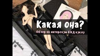 Авторская БЖД кукла  Обзор и распаковка