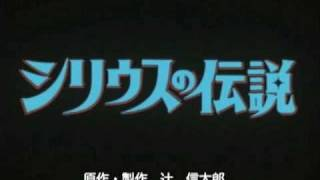サンリオ映画「シリウスの伝説」予告編 (1981)
