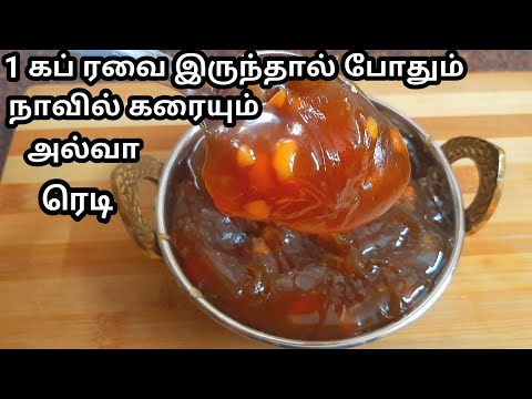 1 கப் ரவை இருந்தால் போதும் நாவில் கரையும் அல்வா ரெடி/Suji Halwa /Rava halwa recipe in tamil/sweet.
