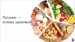 Правильное Питание-Залог Здоровья