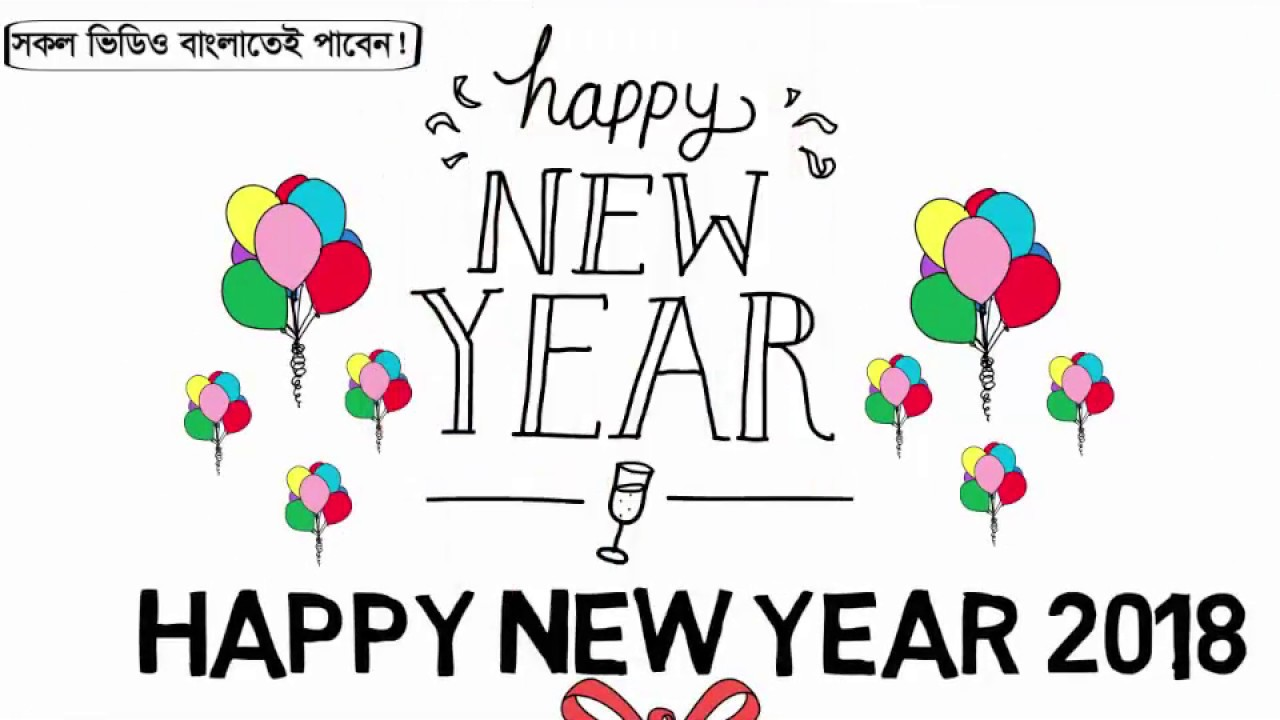 Happy New Year 2018 with a special gift, Bonus Freelancing Free ...