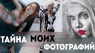 видео Мои фотографии
