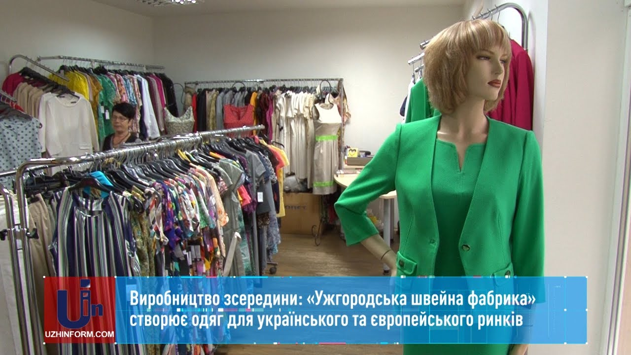 «Ужгородська швейна фабрика» створює одяг для українського та європейського  ринків 0bda2c19c0068