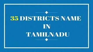 35 DISTRICTS IN TAMILNADU | top 10 tamilnadu presents |2019 list