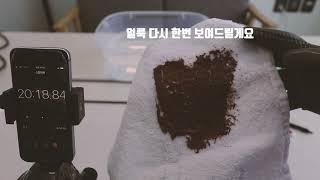 볼펜 자국? 초콜릿? 순-삭!