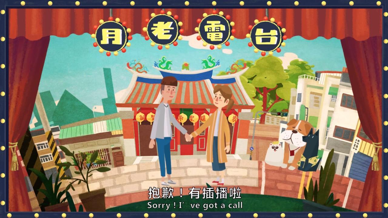 月老電台-中英文字幕版-2017主視覺