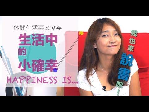 生活休閒英文#4 -人生好難!?小確幸在哪裡?//如何查字典找到正確的單字?|Happiness is…
