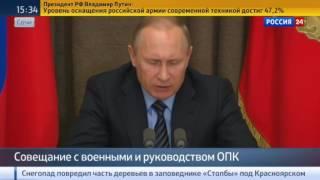 Совещание Владимира Путина с военными и руководством ОПК 1