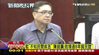 【TVBS】「我辭職」 北市研考會主委陳銘薰怒槓議員