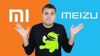Xiaomi или Meizu? Чьи смартфоны лучше? Youtube дай хайп!